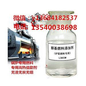 高旺公司批发销售环保油添加剂稳定增加热值降低挥发厂家供应