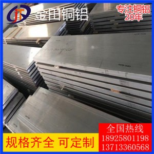 现货6063航空铝板直销商 5050防锈铝板 耐磨超硬铝板材
