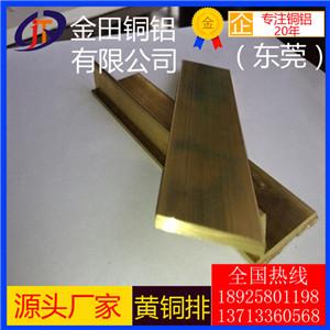 H62环保黄铜条 H59无铅黄铜排 国标C3501铅黄铜扁排