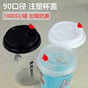 高品质一次性90口径注塑杯盖带塞子塑料杯盖贡茶杯盖子加厚厂家