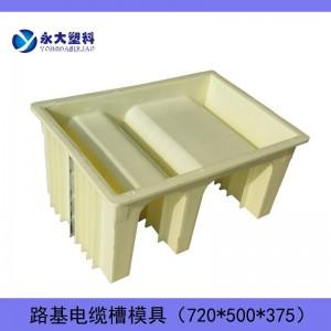 永大塑料模具|高铁电缆槽模具