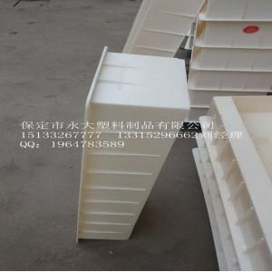 永大塑料模具|流水槽模具