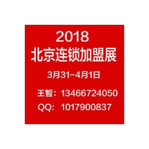 2018中国加盟展-第34届北京国际连锁加盟展览会