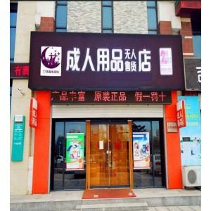 招商加盟创业七七文化馆