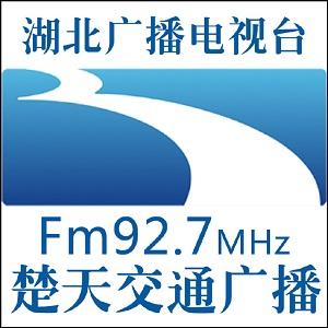 楚天交通广播广告,湖北交通广播广告