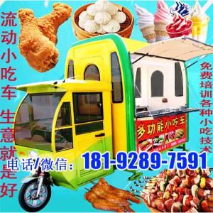 渭南小吃餐车厂家