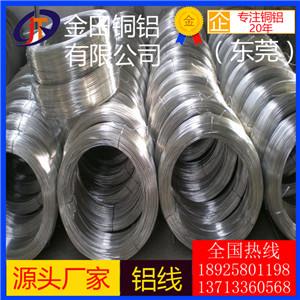 东莞优质6061铝线 彩色铝线 氧化6063-T6铝合金线材