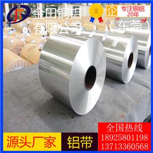 2024铝带,5083进口电缆铝板带-1050防腐铝带