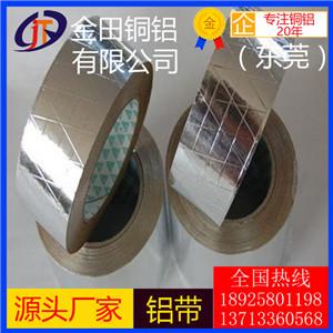 4032铝带-1100高强度电线铝带,5052热轧铝带