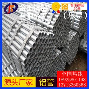 7075铝管*5052大口径椭圆铝管,LY12防锈铝管