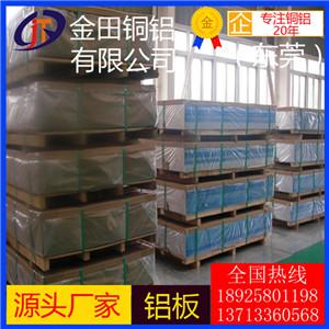 7075铝板,6061高塑性花纹铝板-2024西南铝板