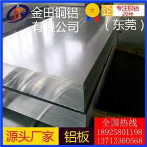 6063铝板-7050高强度拉丝铝板/5083精铸铝板