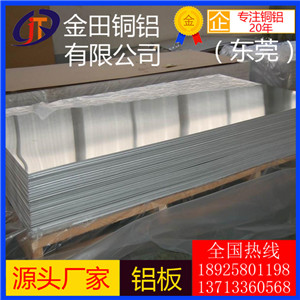 4032铝板*LY12模具耐高温铝板/7075防锈铝板