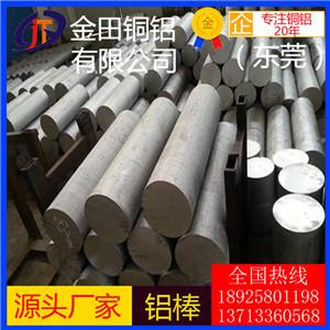 5083铝棒,4032进口耐磨损铝棒-LY12精抽铝棒