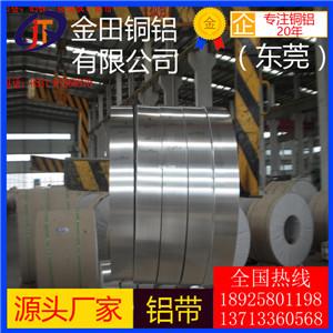 广东3003铝带-6061超硬保温铝带/4032涂层铝带