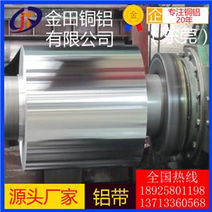 5052铝带 1100超宽变压器铝带 7050分条铝带