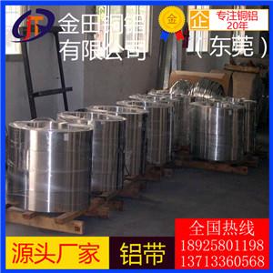 1070铝带 5083高精度保温铝带 2024防腐铝带