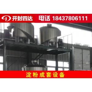 自贡市直销日产20顿的半自动化葛根淀粉机械报价