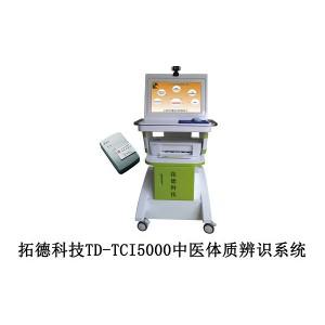 拓德科技老年人中医体质辨识仪管理系统自助一体机