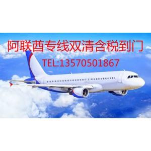 中山到迪拜物流双清到门--广州多仕迪国际货运代理有限公司