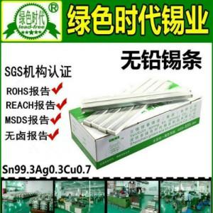 锡条生产厂家、sn99.3cu0.7规格批发、多少钱哪里有卖