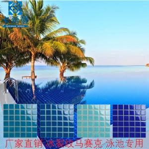 尚陶居48冰裂陶瓷马赛克瓷砖泳池马赛克瓷砖厂家直销
