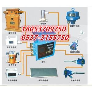 皮带机综合保护控制装置 各项传感器