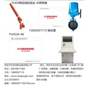 消防水炮安装说明(陕西强盾)PLKD电控消防泡沫水两用炮