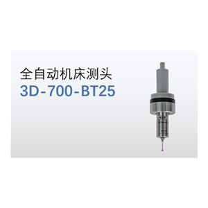 益模壹兴佰CNC机床测头-700-BT25-2D/3D