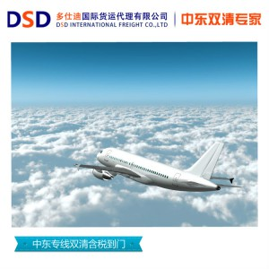 迪拜物流空运双清包税物流