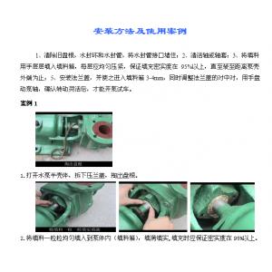 柔性密封填料解决水泵滴漏水水