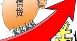 1月份新增信贷或反弹至2.5万亿 M2增速为8