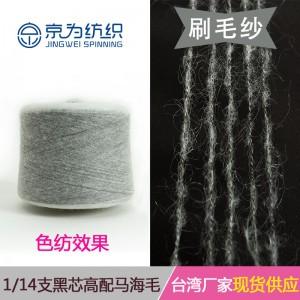 东莞服饰马海毛线 台湾织造1/14支黑芯马海毛厂家供应