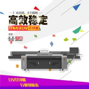 实惠的创业设备 万能uv平板打印机