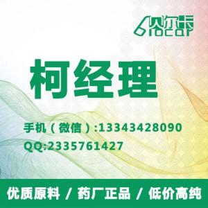 拉坦前列素原料药武汉现货,全国包邮