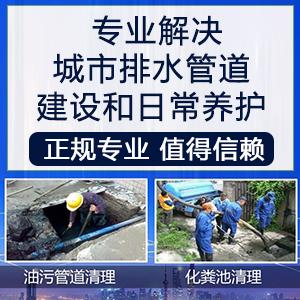 化粪池清理 清洁服务