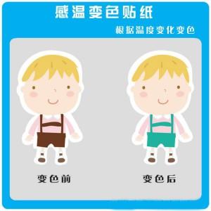 广东厂家生产高温变色标签 PVC变色标签 遇高温即变色