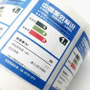 哑银冰箱空调家电标签 各类电器标签 厂家直销 撕下不留胶