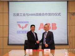 ABB机器人与五菱工业达成战略合作 携手提升