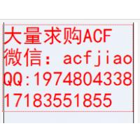 佛山回收ACF 南海大量收购ACF 各