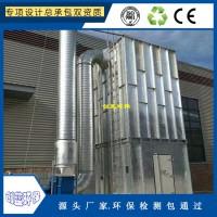 衢州江山生物质颗粒燃烧锅炉 脉冲喷吹清灰环保除尘器