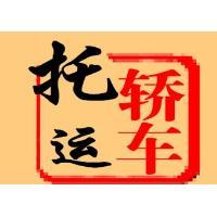 福州到沈阳汽车托运公司……%%>>