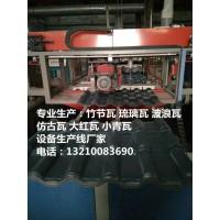 新型屋面隔热琉璃瓦设备厂家_PVC树脂竹节瓦生产线价格
