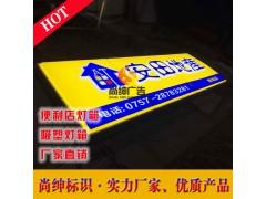 房地产吸塑门头招牌 商业地产吸塑灯箱 广东广州吸塑灯箱厂