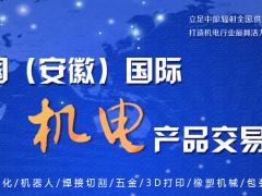 """""""2018中国(安徽)国际机电产品交易会""""蓄"""