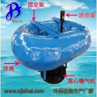 FQB1.5kw浮筒曝气机 鱼塘曝气器