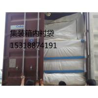 颗粒粉末状货物集装箱运输专用定制内衬袋海包袋