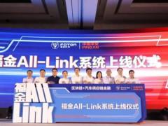 安全、高效、零风险 福金All-Link汽车供应链金融交易平台上线