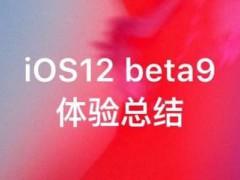 iOS12 beta9和公测7更新内容介绍 升级攻略