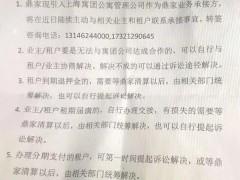 杭州长租公寓商爆仓跑路!数千房东租客租金打水漂